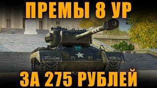 Прем танки 8 уровня за 275р - Секретное предложение от WG - T26E5 , AMX M4 mle. 49  World of Tanks