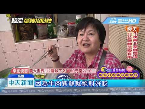 20190207中天新聞 韓市長吃過的「這一鍋」 老闆生意漲6成