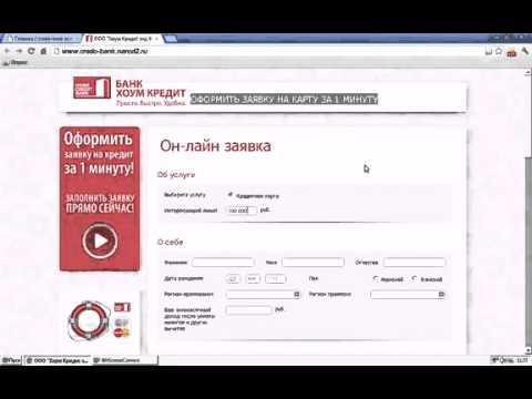хоум кредитная карта онлайн ютуб