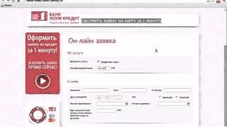 Кредитная карта. Как оформить онлайн в Банке Хоум Кредит