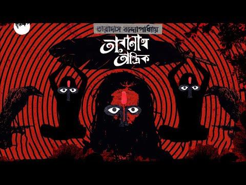 Taranath Tantrik | Birajbala | Taradas Bandopadhyay | #Horror |