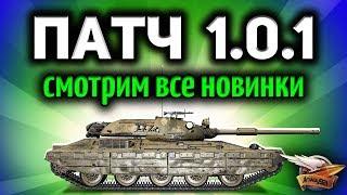 Стрим - Патч 1.0.1 вышел - Апы танков и итальянская ветка