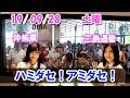 ハミダセ!アミダセ! 沖侑果・三島遥香 2019/09/28