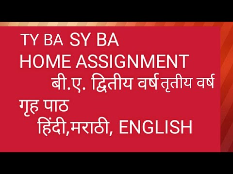 FY SY TY BA HOME ASSIGNMENT SUBMISSION ycmou project