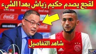 عاجل... شاهد فوزي لقجع يفاجئ حكيم زياش بهدا الشيء الغير متوقع - شاهد التفاصيل