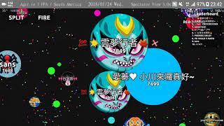 【台灣Agar.io】FFA/南美 小川游魚服 觀戰側錄 2018/01/24