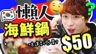【????比泡麵更方便~】在家吃「????????韓國版懶人火鍋」!?$50還有多款海鮮?????好吃嗎?(CC中字)