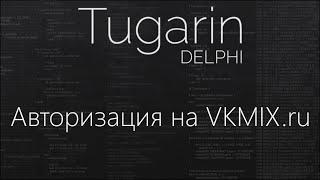 Авторизация на VKMIX.ru | Delphi Видеоуроки