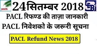 PACL News Today कब और कैसे मिलेगा PACL का पैसा जान लो सच  PACL Refund News 2018