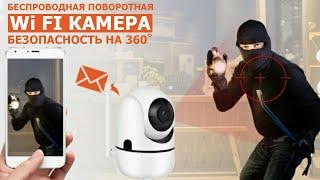 Обзор беспроводной поворотной 360° WI-FI камеры видеонаблюдения