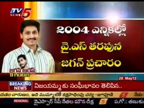 Special Story On YS Jagan Political Life (TV5)