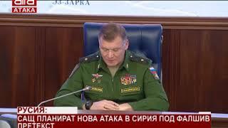 Русия: САЩ планират нова атака в Сирия под фалшив претекст /28.08.2018 г./