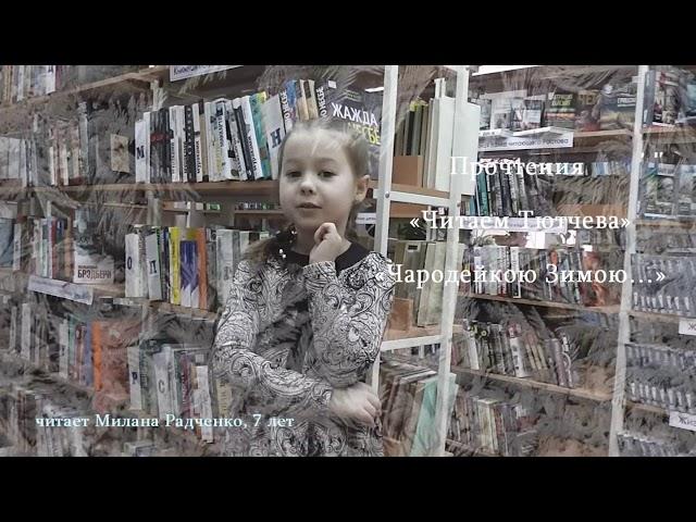 Изображение предпросмотра прочтения – МиланаРадченко читает произведение «Чародейкою Зимою…» Ф.И.Тютчева