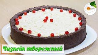 Чизкейк с творогом и печеньем. Вкусный рецепт с запеканием в духовке (cheesecake)
