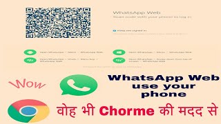 How to use Whatsapp Web in your smartphone