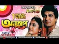 Anutap - Bengali Film Songs | JUKEBOX | Debashree Roy, Raj Babbar | Best Bengali Songs Collection