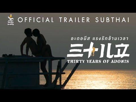 [Official Trailer ซับไทย] (ภาพยนตร์ 20+) THIRTY YEARS OF ADONIS อะดอนีส แรงรักข้ามเวลา