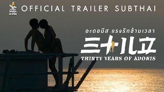Video [Official Trailer ซับไทย] (ภาพยนตร์ 20+) THIRTY YEARS OF ADONIS อะดอนีส แรงรักข้ามเวลา download MP3, 3GP, MP4, WEBM, AVI, FLV Agustus 2018