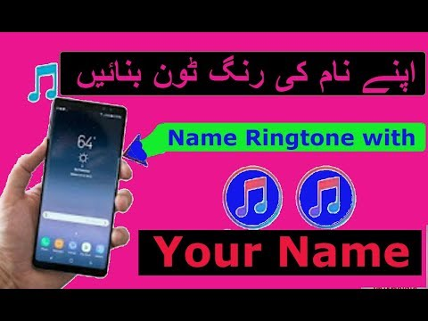 How to Make a Name Ringtone with Your Name hindi urdu 2018