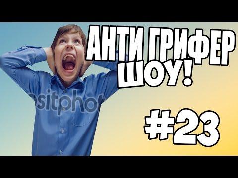 АНТИ-ГРИФЕР ШОУ l БОМБЯЩИЙ ДЕРЗКИЙ ХЕЙТЕР l 23