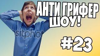 АНТИ-ГРИФЕР ШОУ! l  l #23
