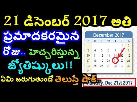 2017 లో 21 డిసెంబర్ చాలా డేంజర్ రోజు ఎందుకో తెలుసా..? | on 21st December 2017