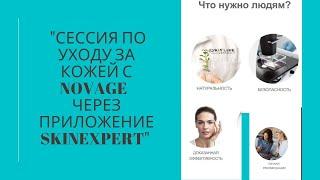 Сессия по уходу за кожей с NovAge через приложение SkinExpert