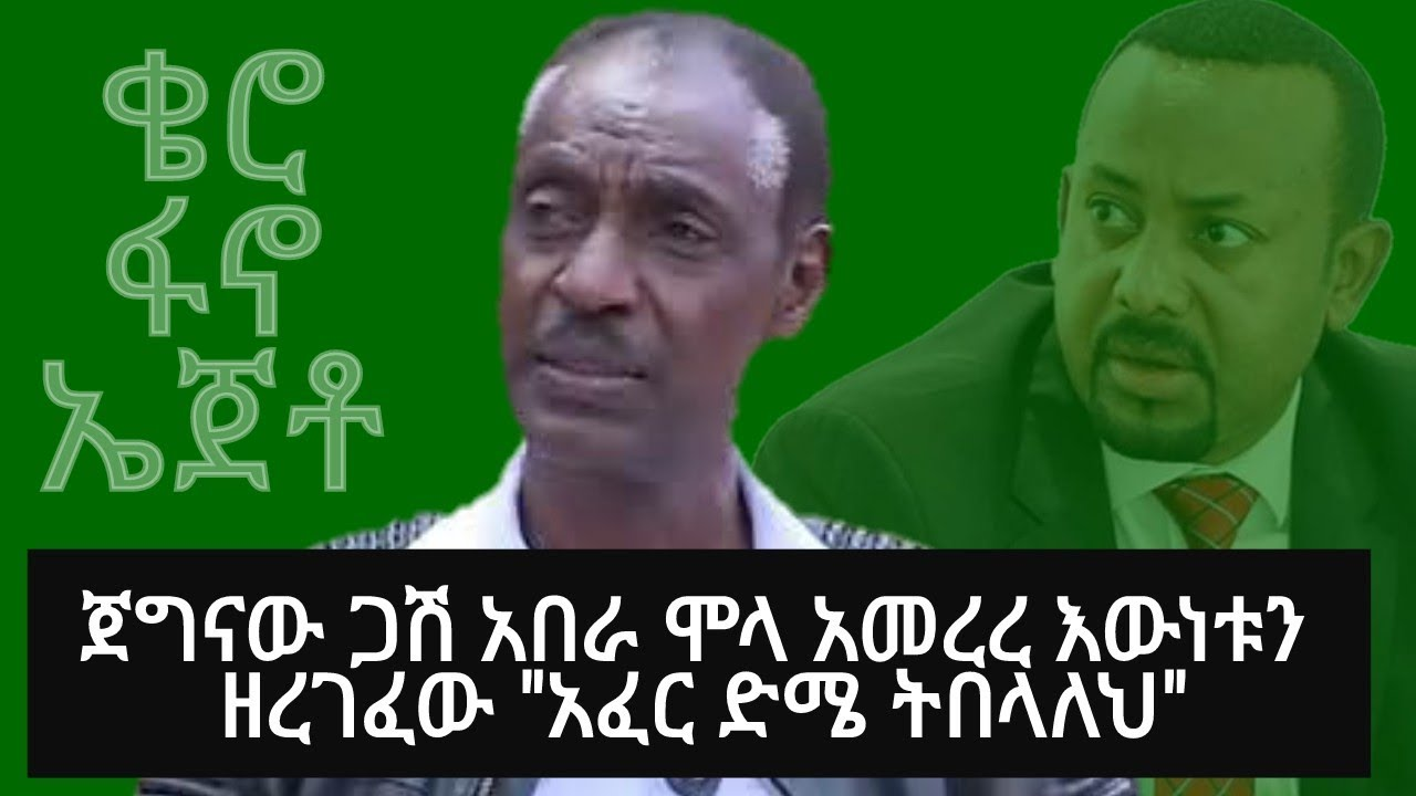Daily Ethiopia News August 10, 2019
