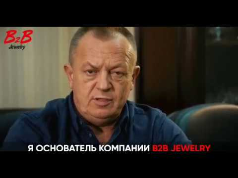#B2BJewelry - Основатель В2В Jewelry Николай Гонта. Обращение