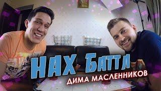 НАХ Баттл. Дима Масленников (1 матч)