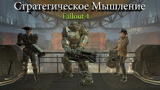 Fallout 4 Уничтожение Подземки Братство Стали