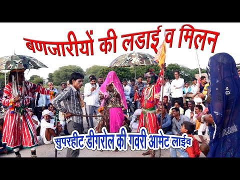Download मेवाड की गवरी आमेट लाईव #gavree# fiok dance of mewad # mewad ki gavree#गांव डींगरोल की शानदार गवरी