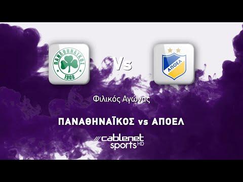 ΒΙΝΤΕΟ: ΠΑΟ 1-1 ΑΠΟΕΛ, Φιλικό, «Στιγμιότυπα αγώνα»