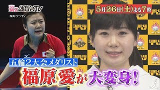土曜よる7時 『炎の体育会TV』 5月26日は、ヒロミ超本気のクレー射撃&...