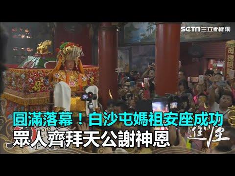 圓滿落幕!白沙屯媽祖安座成功 眾人齊拜天公謝神恩|三立新聞網SETN.com