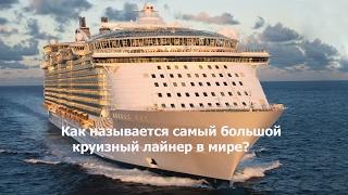 Как называется самый большой круизный лайнер в мире? Ответ № 8