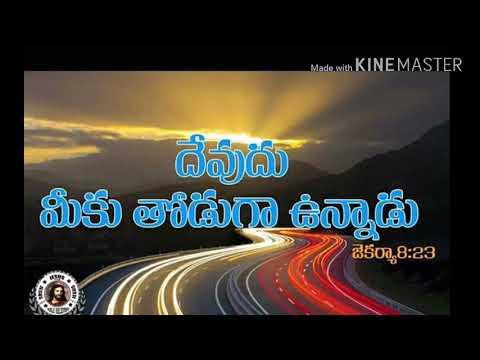 Jalamulu datinapudu natho undunu berchmans Telugu Christian new song, new