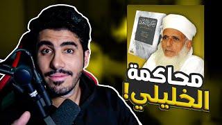 ما قصة محاكمة مفتي سلطنة عمان