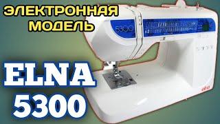 швейная машина, оверлок Elna 2800