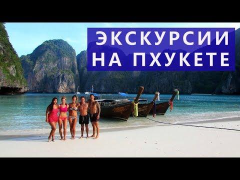 Экскурсии на Пхукете | Таиланд | Цены | Отзывы | Авитип