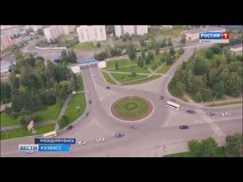 Ко Дню шахтёра в Междуреченске построят дорожную развязку
