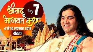 श्रीमद भागवद कथा || Shri Devkinandan Thakur Ji Maharaj || Rohtak Day 07 ||10 Nov 2015