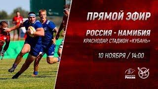 Трансляция тест-матча Россия - Намибия