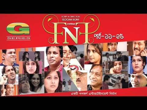 FnF (Friends n Family)   Drama   Episode 11 - 15   Mosharraf Karim   Sumaiya Shimu   Aupee Karim