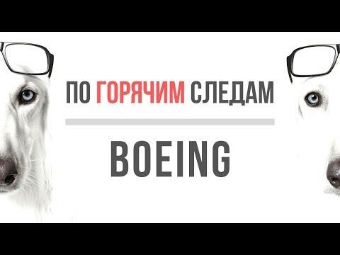 Boeing: Как Заработать 400$ за 2 недели?