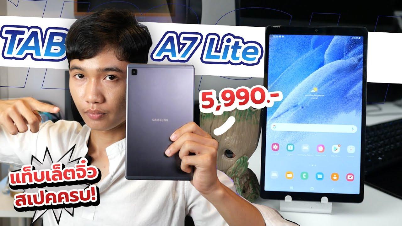 รีวิว Samsung Galaxy Tab A7 Lite แท็บเล็ตสเปคโดน! ใช้เรียน ดูหนัง โทรแบบสบายๆ ในราคา 5,990 บาท