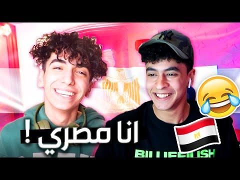تحدي اللهجة المصرية ! | مع محمد خالد