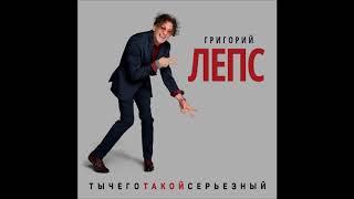 Григорий Лепс Feat Тимати ТыЧегоТакойСерьёзный Текст Песни