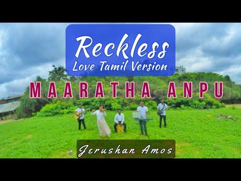 MARATHA ANPU | Reckless Love Tamil Version | Cory Asbury | Acoustic version| Jerushan Amos & Gloria