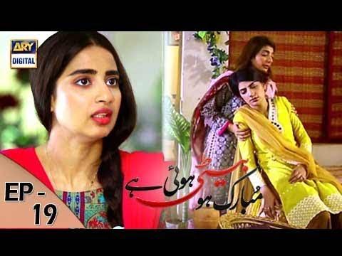 Mubarak Ho Beti Hui Hai Ep - 19 - 23rd August 2017 - ARY Digital Drama